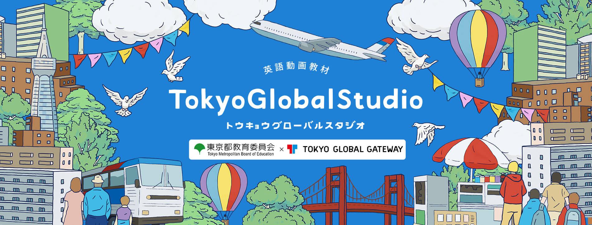 TokyoGlobalStudio(トウキョウグローバルスタジオ)
