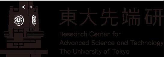 """東京大学 <br class=""""sp"""">先端科学技術研究センターのロゴ"""