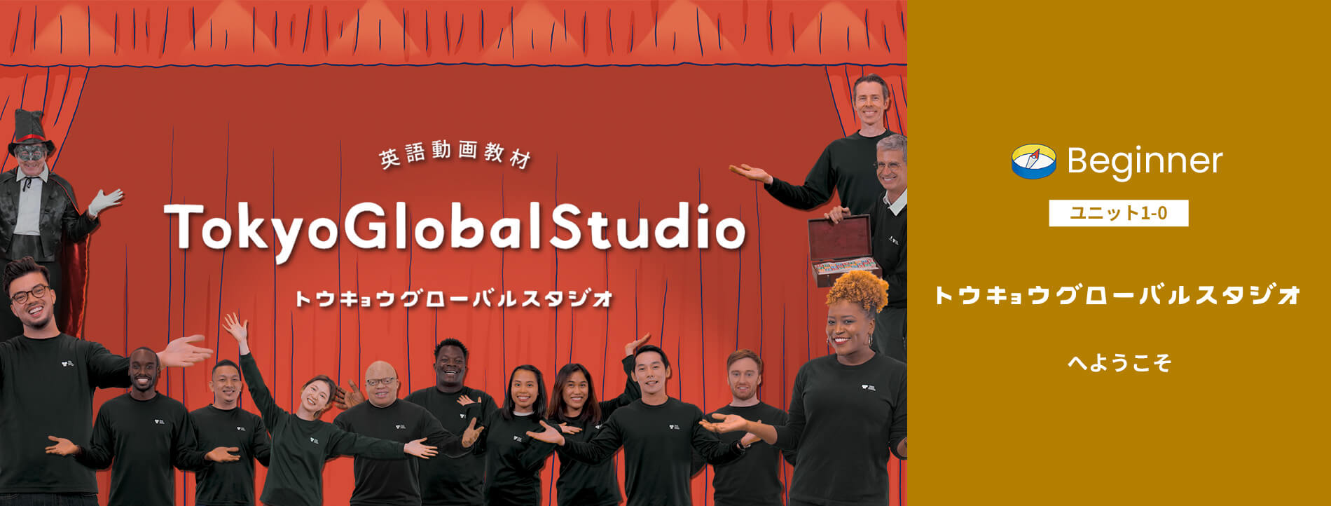Beginner ユニット1-0トウキョウグローバルスタジオへようこそ